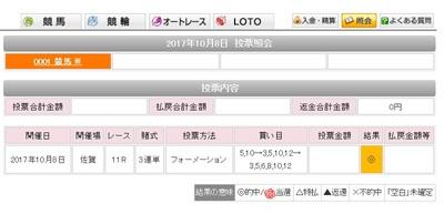 20171008佐賀11R.jpg