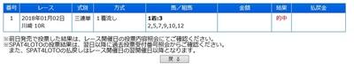 20180102川崎10R.jpg
