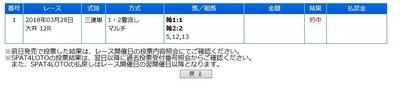 20180328大井12R.jpg