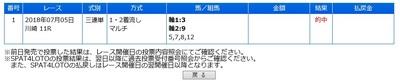 20180705川崎11R.jpg