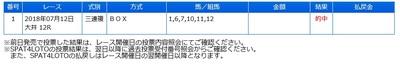 20180712大井12R.jpg