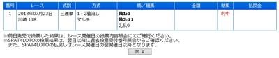 20180723川崎11R.jpg