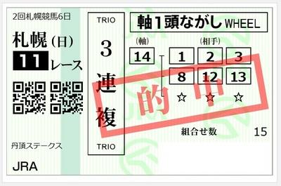 20180902札幌11R.jpg