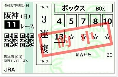 20180916阪神11R.jpg