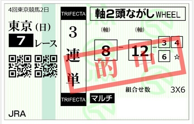 20181007東京7R.jpg