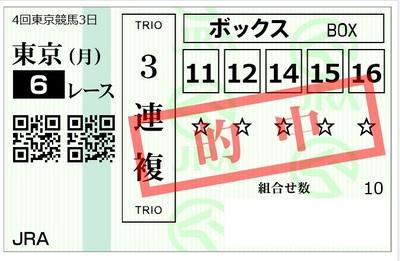 20181008東京6R.jpg