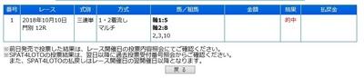 20181010門別12R.jpg