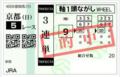 20181021京都5R.jpg