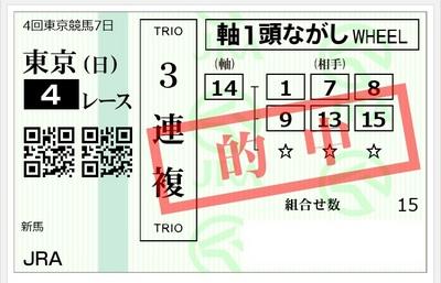 20181021東京4R.jpg