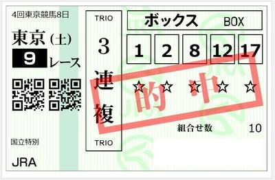 20181027東京9R.jpg