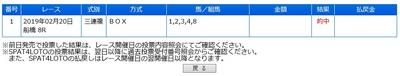 20190220船橋8R.jpg