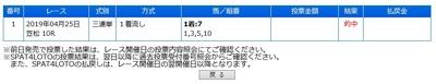 20190425笠松10R.jpg
