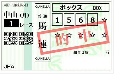 20190916中山1R.jpg