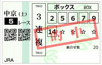 20200328中京5R.jpg