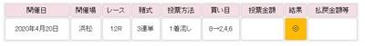 20200420浜松12R.jpg