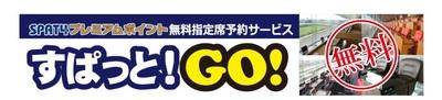 すぱっと!GO!.jpg