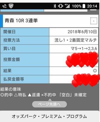 _20180610_203743.JPG